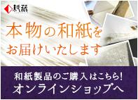本物の和紙をお届けいたします。和紙製品のご購入はこちら!オンラインショッピング